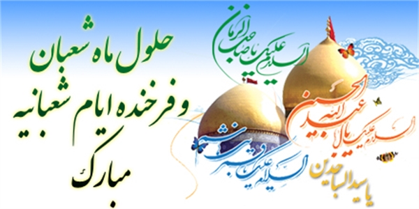 Image result for ایام شعبانیه